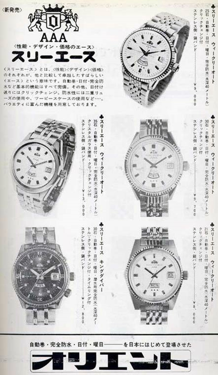 ORIENT Watch Co. – historia marki